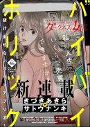 ダークネスな女たち Vol.46