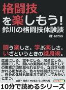 格闘技を楽しもう!鈴川の格闘技体験談。闘う楽しさ。学ぶ楽しさ。いざというときの護身術。