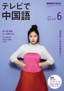 NHKテレビ テレビで中国語 2019年6月号[雑誌]
