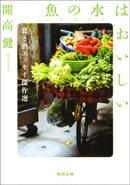 魚の水(ニョクマム)はおいしい 食と酒エッセイ傑作選