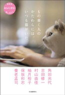 もの書く人のかたわらには、いつも猫がいた NHK ネコメンタリー 猫も、杓子も。