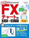 最新 ゼロからわかる! FXチャートの基本と儲け方 売買シグナル早見表付き【電子書籍】[ 石原順 ]