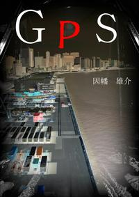 GPS【電子書籍】[ 因幡雄介 ]