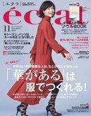 eclat 2018年11月号【無料試し読み版】