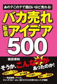 バカ売れ販促アイデア500【電子書籍】[ 堀田博和 ]