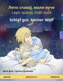Лепо спавај, мали вуче – Schlaf gut, kleiner Wolf (српски – немачки)