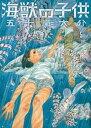 海獣の子供(5)【電子書籍】[ 五十嵐大介 ]