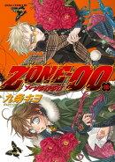 ZONEー00 第16巻