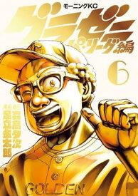 グラゼニ〜パ・リーグ編〜6巻【電子書籍】[ 足立金太郎 ]