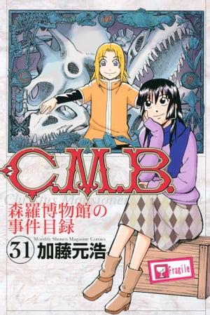 C.M.B.森羅博物館の事件目録31巻【電子書籍】[ 加藤元浩 ]