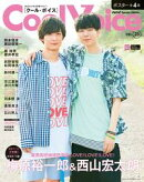 Cool Voice Vol.23