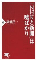 「NHKと新聞」は嘘ばかり