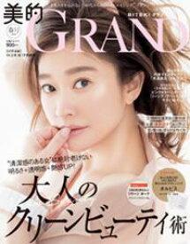 美的GRAND (ビテキグラン) Vol.7【電子書籍】[ 美的GRAND編集部 ]