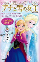 アナと雪の女王 アレンデール城のゆうれい オラフとスヴェンの氷の配達
