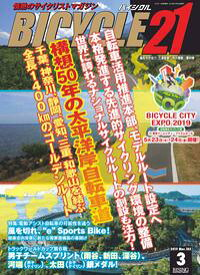 BICYCLE21 2019年3月号情熱のサイクリストマガジン【電子書籍】[ BICYCLE21編集部 ]