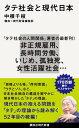 タテ社会と現代日本【電子書籍】[ 中根千枝 ]