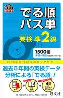 英検準2級 でる順パス単(音声DL付)