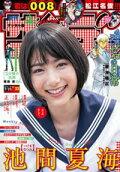 週刊少年サンデー 2019年33号(2019年7月17日発売)