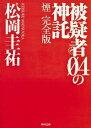 被疑者04の神託 煙 完全版【電子書籍】[ 松岡 圭祐 ]