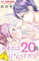 ※キスは20歳になってから【マイクロ】(12)