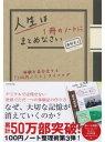 人生は1冊のノートにまとめなさい体験を自分化する「100円ノート」ライフログ【電子書籍】[ 奥野宣之 ]