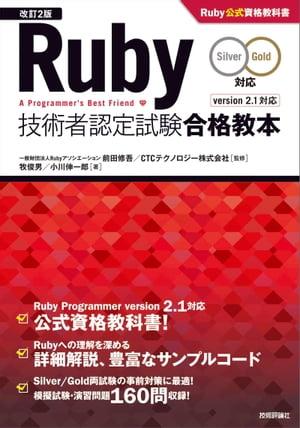 [改訂2版]Ruby技術者認定試験合格教本(Silver/Gold対応)Ruby公式資格教科書【電子書籍】[ 牧俊男(著) ]
