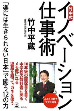 竹中式 イノベーション仕事術 「楽には生きられない日本」で闘う12の力