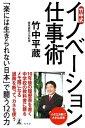 竹中式 イノベーション仕事術 「楽には生きられない日本」で闘う12の力【電子書籍】[ 竹中平蔵 ]