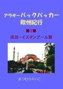 アラサーバックパッカー欧州紀行 ■2■成田ーイスタンブール篇