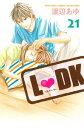 L・DK21巻【電子書籍】[ 渡辺あゆ ]
