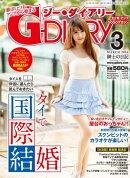 G-DIARY 2016年 3月号