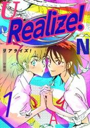 Realize! 分冊版1