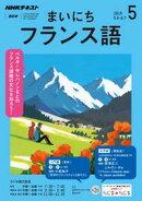 NHKラジオ まいにちフランス語 2019年5月号[雑誌]