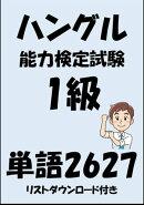 ハングル能力検定試験1級単語2627(リストダウンロード付き)