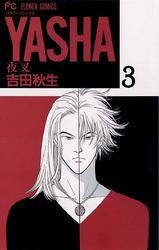 YASHAー夜叉ー(3)【期間限定 無料お試し版】