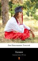 Казаки (Kazaki. The Cossacks)