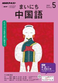 NHKラジオ まいにち中国語 2019年5月号[雑誌]【電子書籍】