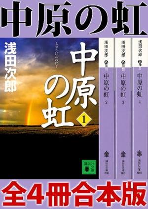 中原の虹 全4冊合本版【電子書籍】[ 浅田次郎 ]