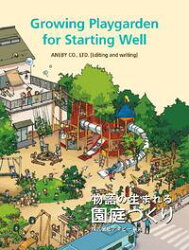 Growing Playgarden for Starting Well -物語の生まれる園庭づくり