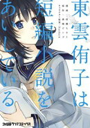 東雲侑子は短編小説をあいしている