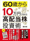 60歳から10万円で始める「高配当株」投資術ーーー買ってはいけない株 買うべき株の選び方