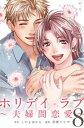 ホリデイラブ 〜夫婦間恋愛〜 (8)【電子書籍】[ こやまゆかり ]