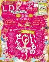 LDK (エル・ディー・ケー) 2020年1月号【電子書籍】[ LDK編集部 ]