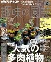 NHK 趣味の園芸 2019年2月号[雑誌]【電子書籍】