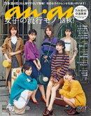 anan(アンアン) 2018年 10月3日号 No.2120 [2018年、秋!女子の流行モノ]