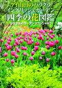 ケイ山田のバラクラ イングリッシュガーデン 四季の花図鑑【電子書籍】[ ケイ 山田 ]