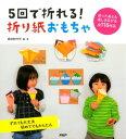 5回で折れる! 折り紙おもちゃ【電子書籍】