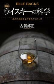 最新 ウイスキーの科学 熟成の香味を生む驚きのプロセス【電子書籍】[ 古賀邦正 ]