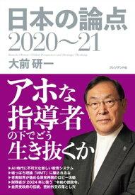 日本の論点2020~21【電子書籍】[ 大前研一 ]