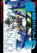 電撃データコレクション 劇場版 機動戦士ガンダム00